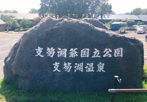 支笏洞爺国立公園 支笏湖温泉の岩の看板