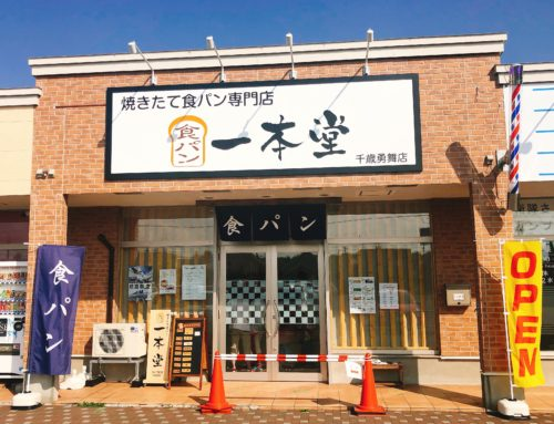 食パン専門店の一本堂