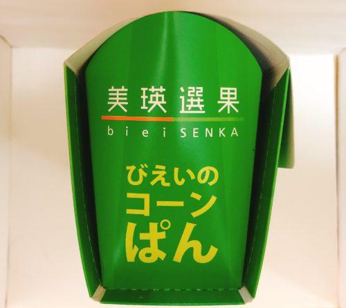 美瑛選果のコーンパンの箱の側面