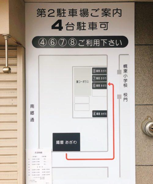 麺屋 おざわの第2駐車場の案内図