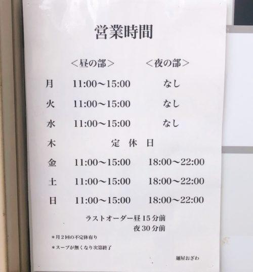 麺屋おざわの営業時間の張り紙
