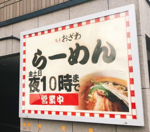 麺屋おざわの営業時間の看板