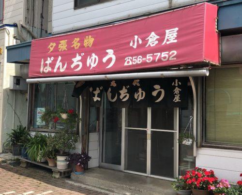 夕張名産の小倉屋ぱんぢゅう店