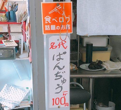 ぱんぢゅうの値段