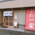 帯広の絶品豚丼『ぶた一家 』/ぱんちょうの超行列回避に行ってみた!!