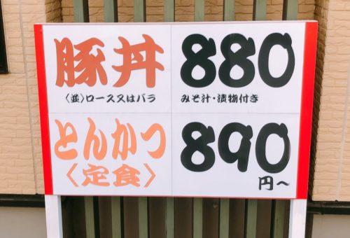 帯広ぶた一家の豚丼ととんかつ定食の値段の看板
