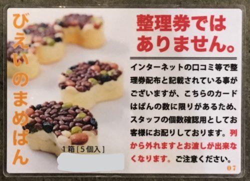 美瑛選果/新千歳空港店の豆パンを買う権利の券