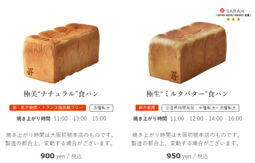 食パン2斤を2本、各値段900円と950円税込み
