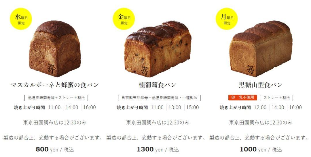 日替わり食パン3本