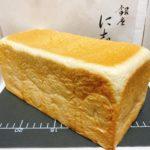 【銀座 に志かわ】札幌の高級食パン専門店/乃が美を超えたか?予約も可能!