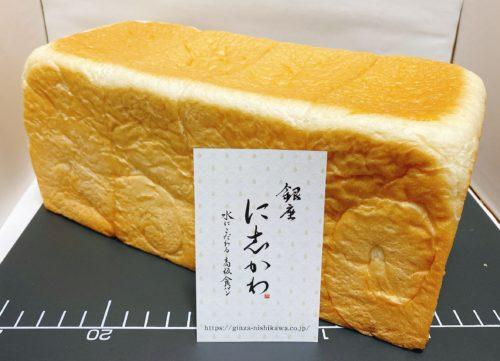 「銀座 に志かわ」札幌琴似店の食パンに銀座にかわの名刺を立てかkrた