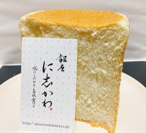 「銀座 に志かわ」札幌琴似店のカットした食パンに銀座にかわの名刺を立てかけた