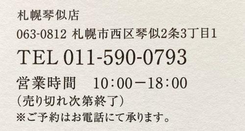 「銀座に志かわ」札幌琴似店の住所と電話番号 営業時間