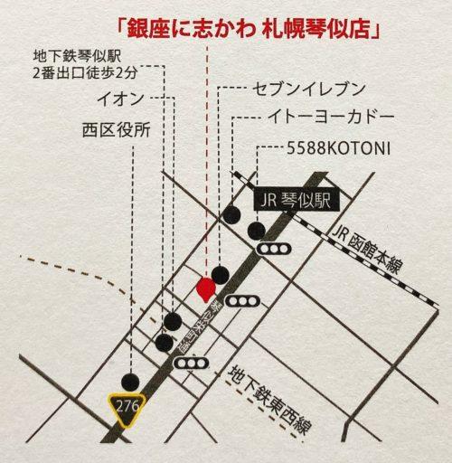 「銀座 に志かわ」札幌琴似店の地図