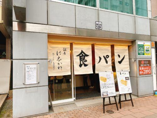 銀座 に志かわ札幌琴似店を斜め45度から見た