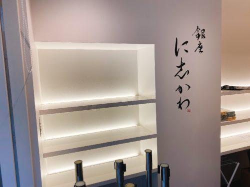 銀座 に志かわ 札幌琴似店の商品棚