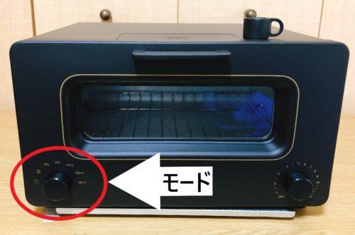 バルミューダ トースターのモードダイヤルを矢印で指している