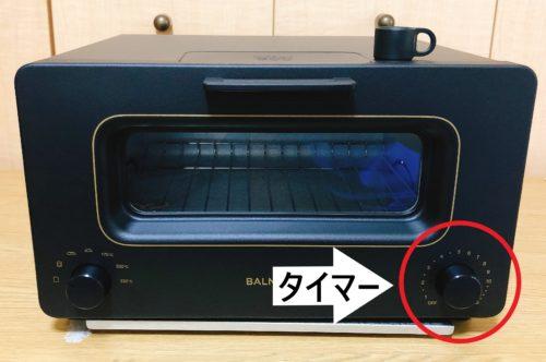 バルミューダ トースターのタイマーを矢印で指した