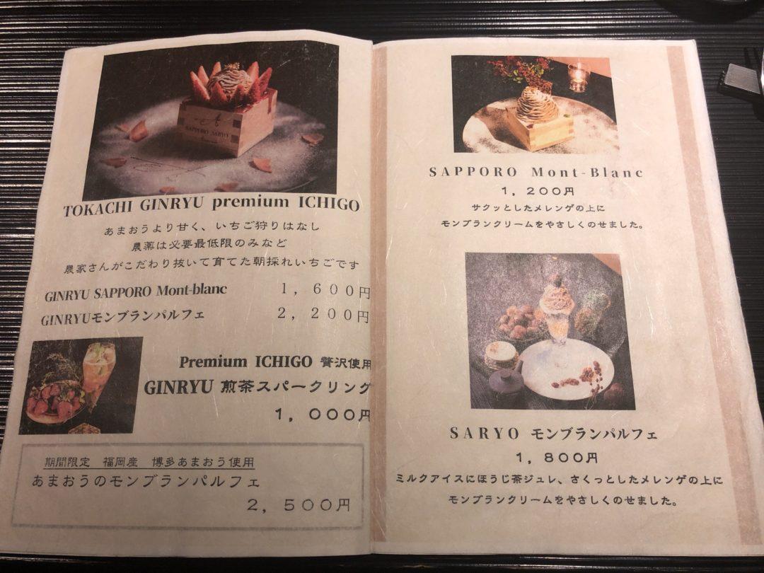 札幌茶寮 あさみあぼのメニュー表