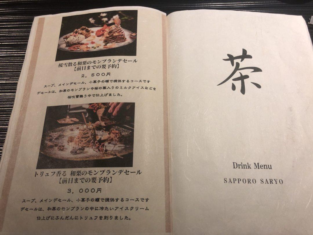 札幌茶寮 あさみあぼのコースのメニュー表