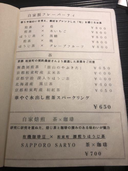 札幌茶寮 あさみあぼのドリンクのメニュー表