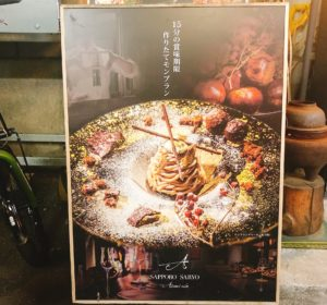 札幌茶寮あさみあぼの看板、作りたてのモンブラン 賞味期限15分と書いてある
