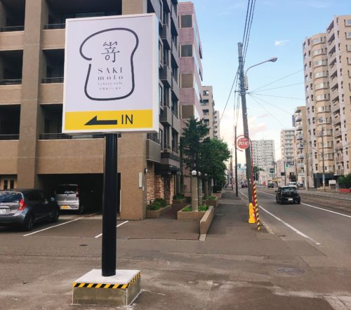 嵜本(さきもと)札幌店の駐車場の角にある看板