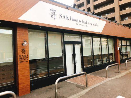 嵜本(さきもと)札幌店