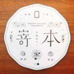 札幌に食パン専門店【嵜本(さきもと) 】本場大阪から初進出、いつオープン?