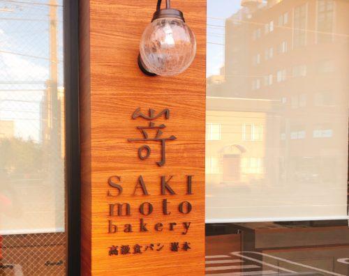 嵜本(さきもと)札幌店の看板