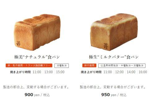 食パン専門店 嵜本の食パンの値段