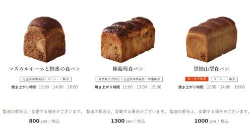 食パン専門店 嵜本のバラエティ食パンの値段