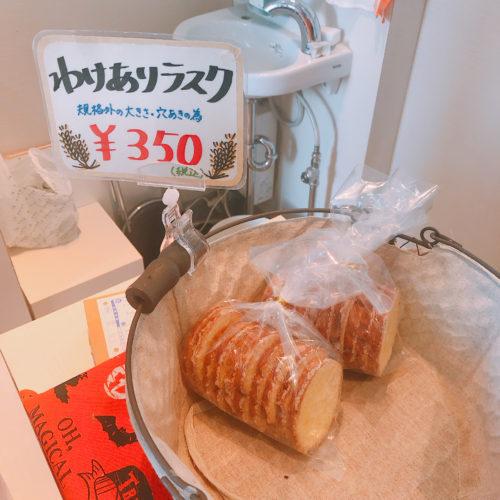 美瑛選果の訳ありラスク350円