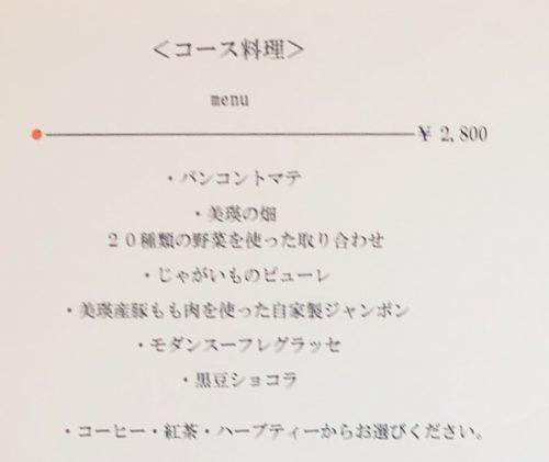 美瑛選果本店のレストランのメニュー