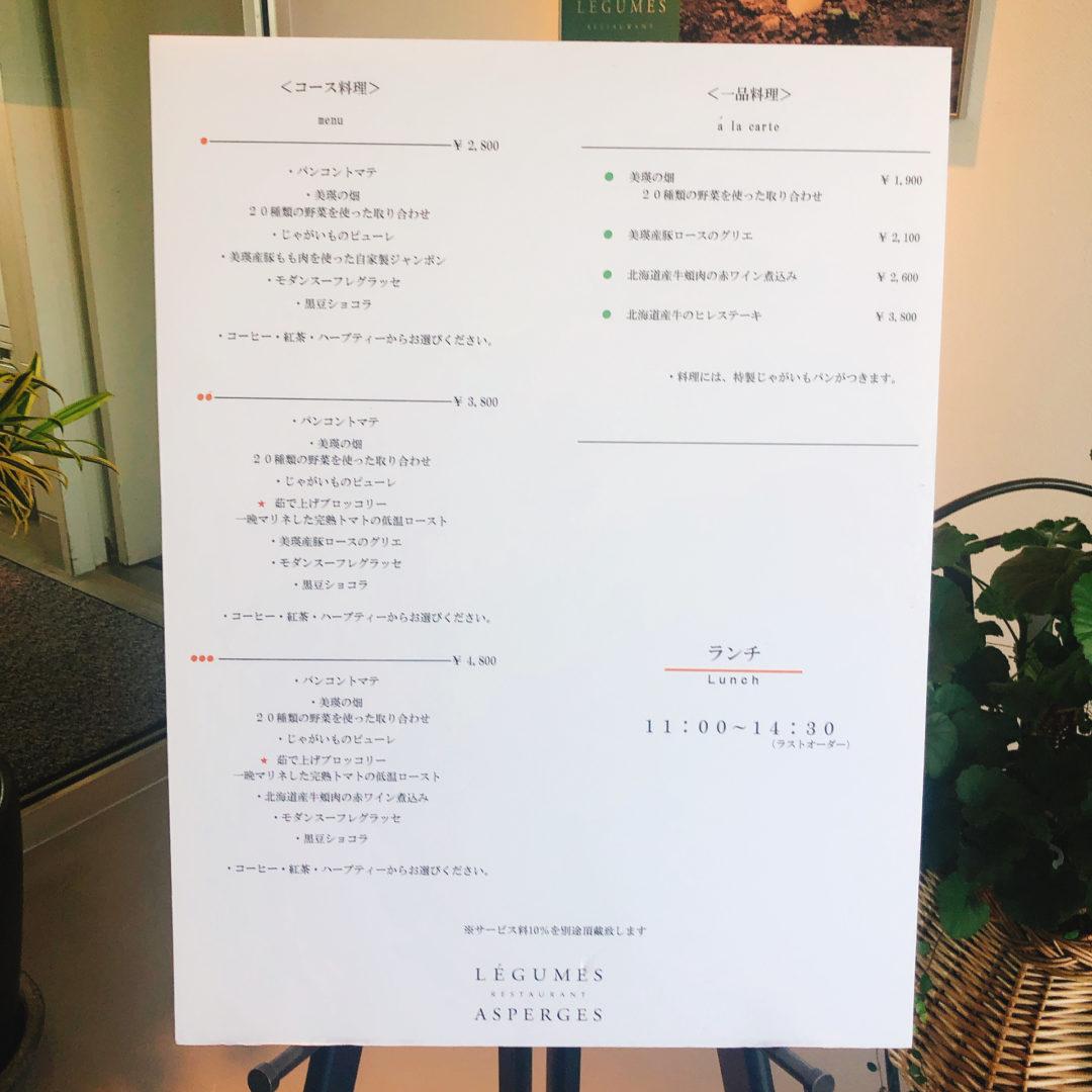 美瑛選果本店のレストランの全メニュー