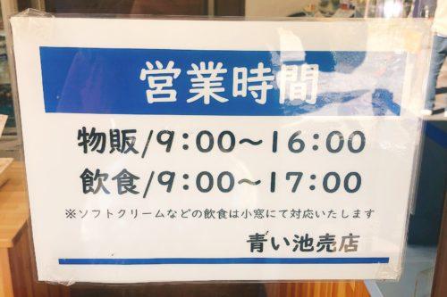 青い池売店の営業時間の張り紙