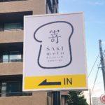 【嵜本(さきもと)】食パンは予約がおすすめ、購入のポイントを紹介!