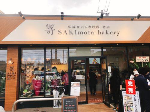 食パン専門店 嵜本