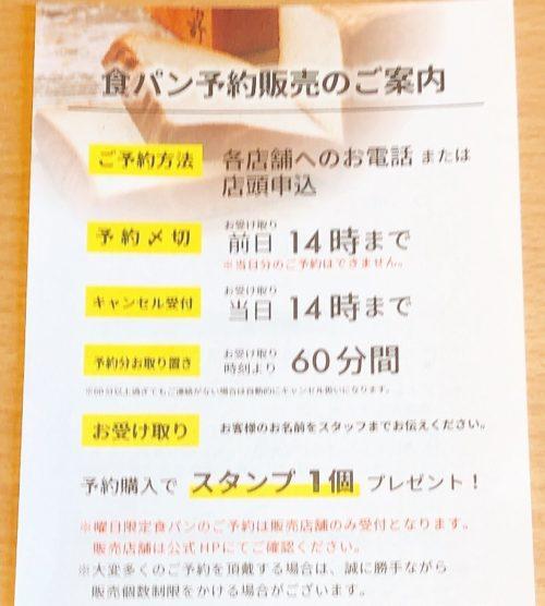 嵜本 南13条店の食パンの予約についての紙