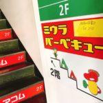 【ミウラバーベキュー】1,000円で焼き肉食べ放題?新札幌駅から徒歩1分の好立地!