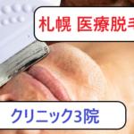 札幌のメンズ脱毛が激アツ/男性専門クリニックおすすめ3院!