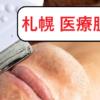 【メンズ脱毛】札幌が激アツ/男性専門クリニックおすすめ2院!