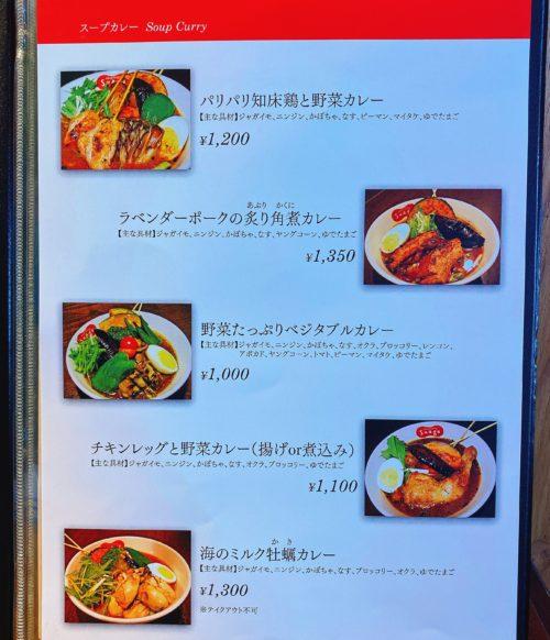 Suage(すあげ)のメニュー表