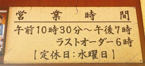 東千歳バーベキューの営業時間の看板