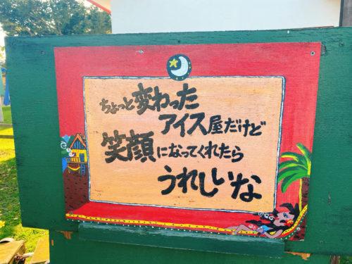 牛小屋のアイスの「ちょっと変わったアイス屋だけど、笑顔になってくれたらうれしいな」って書いてある木の看板