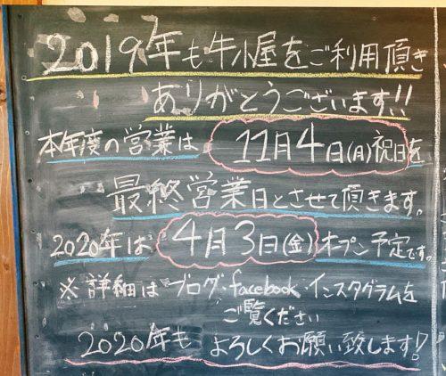 牛小屋のアイスの2019年度の営業期間と2020年度の営業開始を知らせる黒板