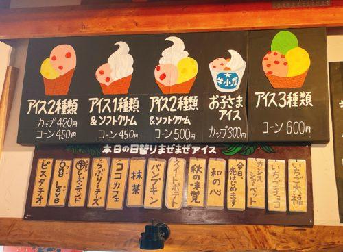 牛小屋のアイスの価格表の看板