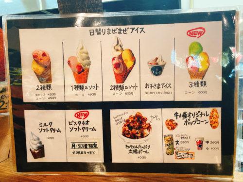 牛小屋のアイスの日替わりまぜまぜアイスクリームのメニュー表