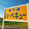 【東千歳バーベキュー】炭火焼肉の超人気店/千歳の外れに行列ができる!