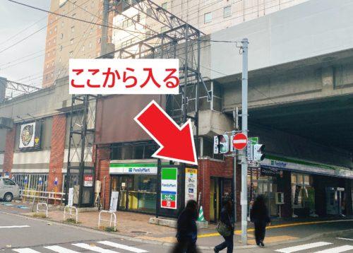札幌駅高架下の根室食堂の入り口